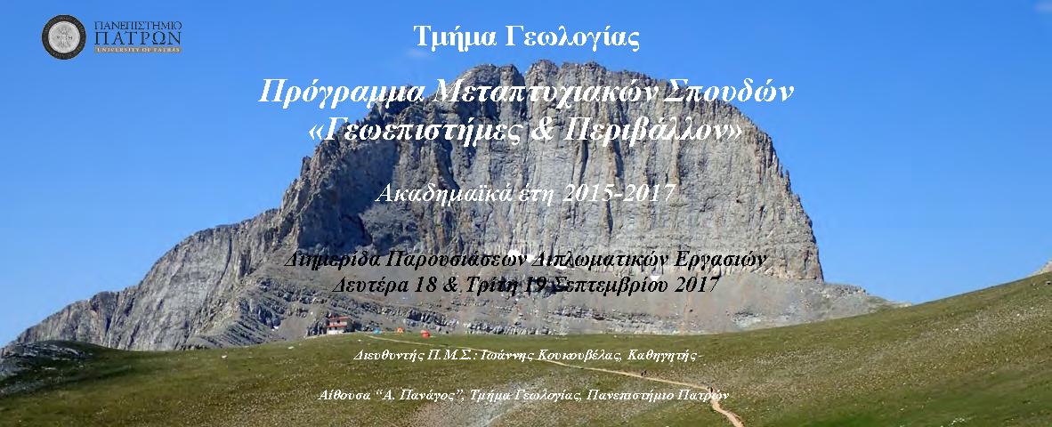 Διημερίδα Παρουσιάσεων ΜΔΕ - ΣΕΠΤΕΜΒΡΙΟΣ 2017